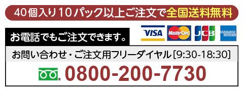 フリーダイヤル0800-200-7730