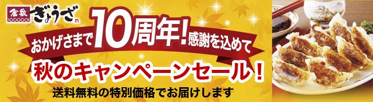 10周年記念秋のキャンペーン