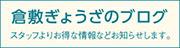 倉敷ぎょうざのブログ