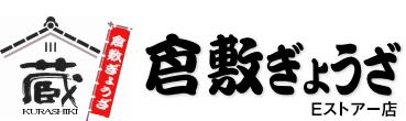 倉敷ぎょうざ[Eストアー店]